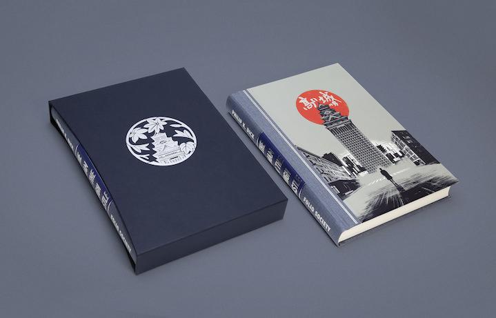 Shan Jiang, Shan Jiang Folio society book